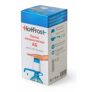 Помпа Hot Frost A6